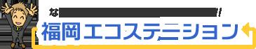 福岡エコステーション