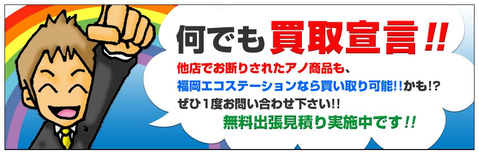 何でも買取宣言!!他店でお断りされたアノ商品も、福岡エコステーションなら買い取り可能!!かも!?ぜひ1度お問い合わせ下さい!!